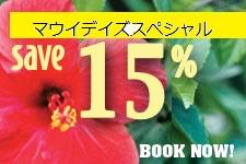 15-マウイデイズ-sale