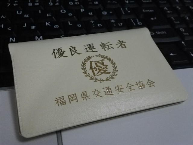 交通安全協会に入会!