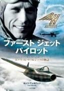 ファーストジェットパイロット_72dpi
