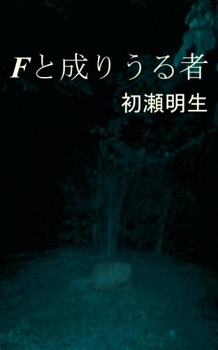Ftonadaizai_201507012142177e7.jpg