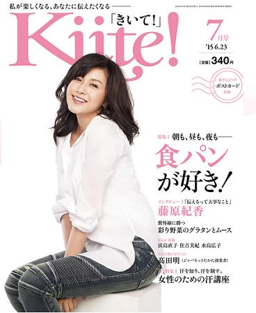 kiite7月号表紙2015