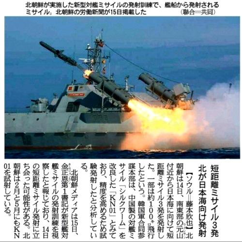 6月16日 産経 北朝鮮ミサイル発射