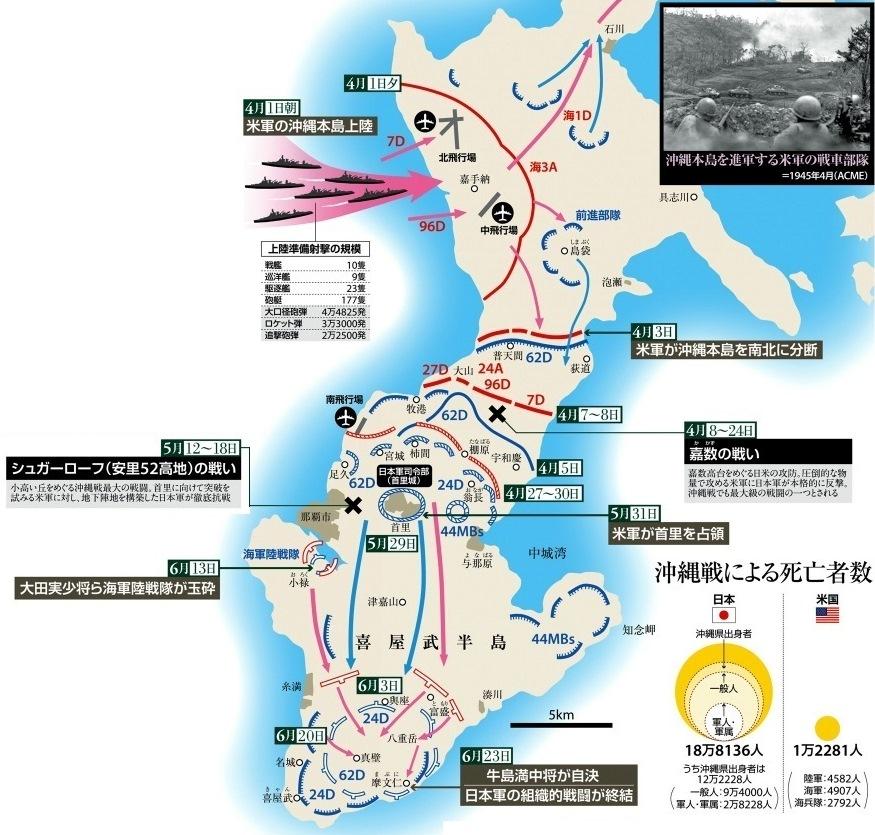 6月24日 産経 沖縄戦2