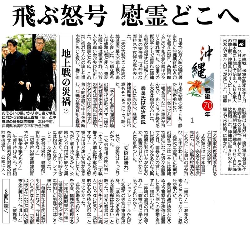 6月24日 産経 沖縄戦没者追悼式