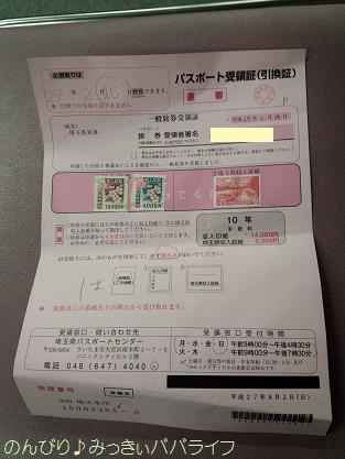 passport201501.jpg