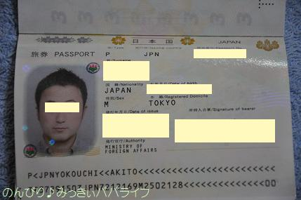 passport201502.jpg