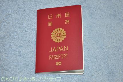 passport201504.jpg