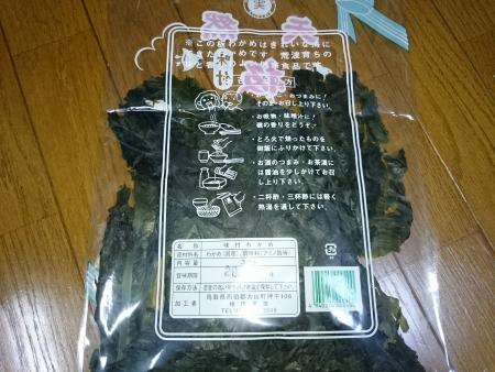 itawakame (1)