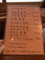 20140421石見銀山お昼ごはん (3)