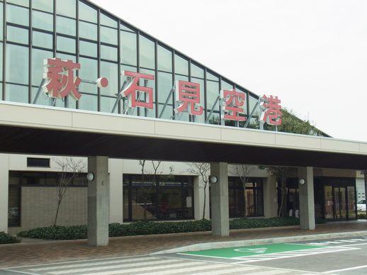 20140422石見空港 (1)
