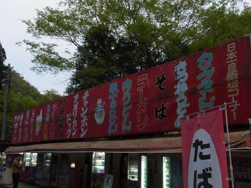 20140422_観音茶屋 (8)