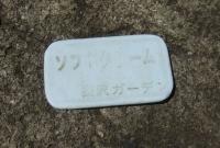 20140422_長沢ガーデン (41)