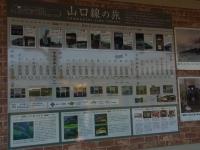20140423_新山口駅周辺 (13)