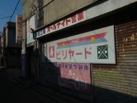 20140423_宇部新川 (9)