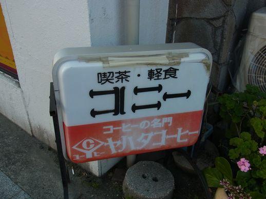20140423_コニー (2)