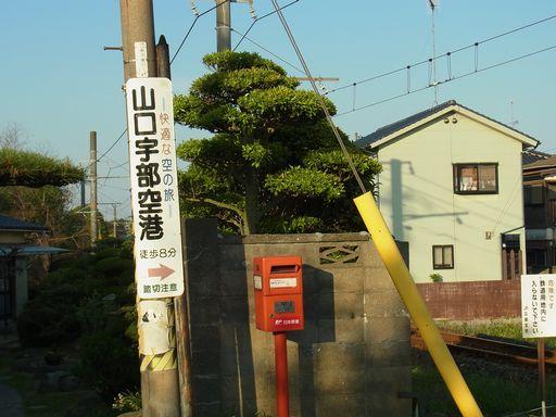 20140423早江駅~宇部空港 (3)