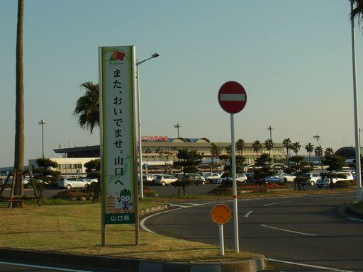 20140423早江駅~宇部空港 (7)