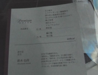 20140502プレミアムお弁当 (1)