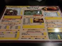 20140509バッファロー (1)