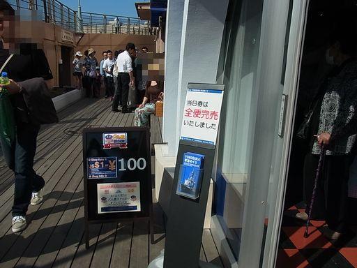 20140511軍港めぐり (19)