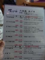 20140523あげ市 (3)