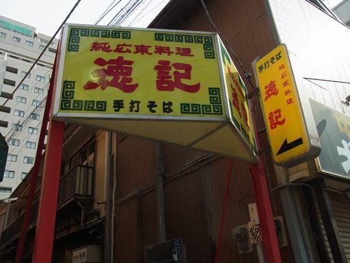 20140525徳記 (6)