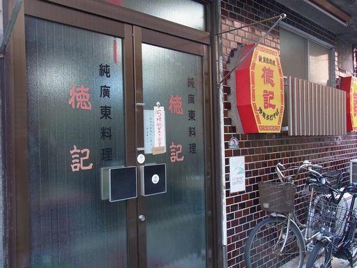 20140525徳記 (4)