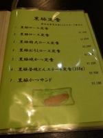 20140527こしば (2)