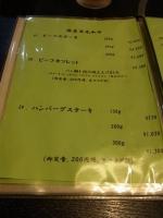 20140527こしば (3)
