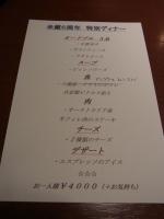 20140611米倉 (7)