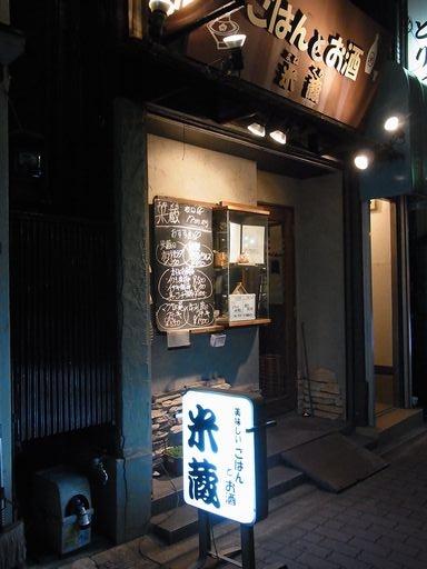 20140620米蔵 (4)