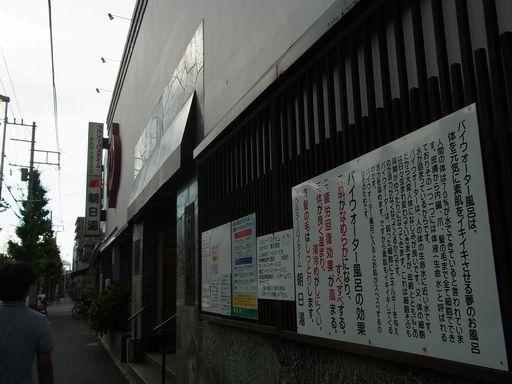 20140629朝日湯 (2)