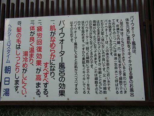 20140629朝日湯 (3)
