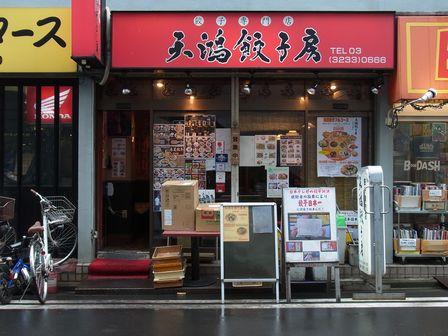 20140705天鴻餃子房 (4)