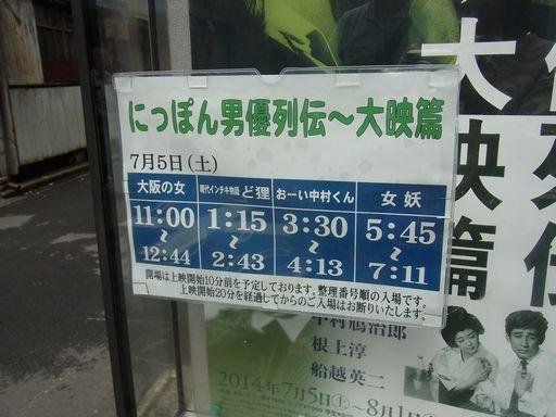 20140705神保町シアター (5)