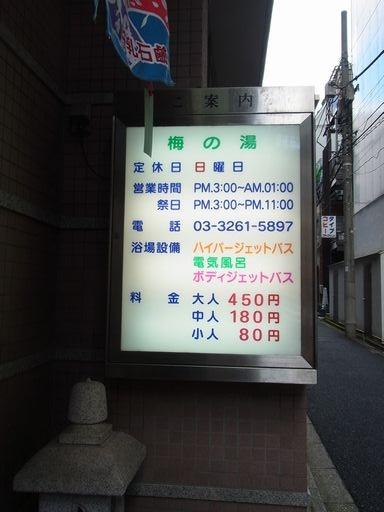 20140705梅の湯 (2)