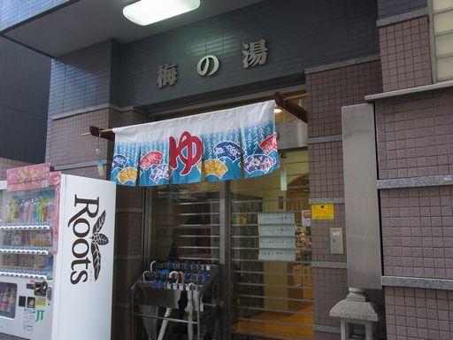 20140705梅の湯 (3)