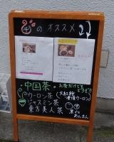 20140719奥沢 (5)