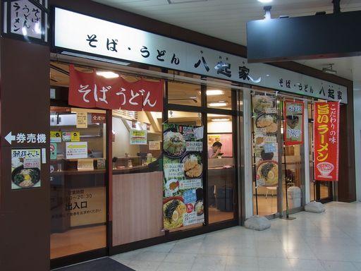 20140725八起屋 (3)