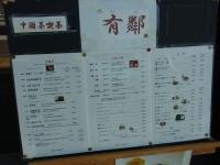 20140725桐生矢野本店 (9)