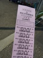 20140725桐生が丘遊園地 (6)