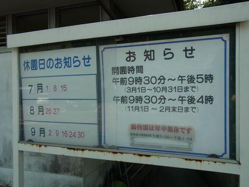 20140725桐生が丘遊園地 (14)