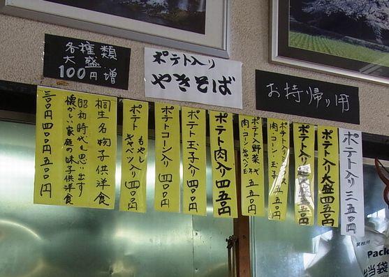 20140726武正米店 (5)menu