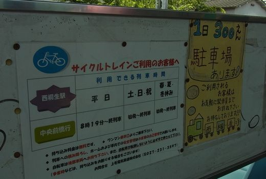20140728西桐生~中央前橋 (2)
