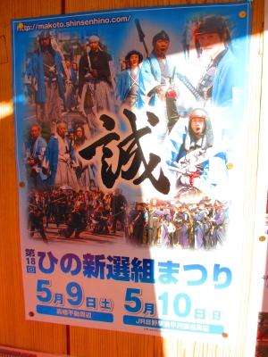 祭りポスター