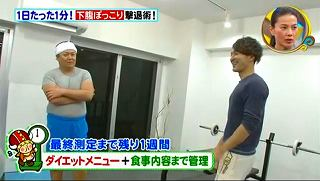 s-kosugi diet00092
