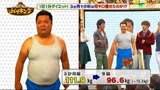 s-kosugi diet009