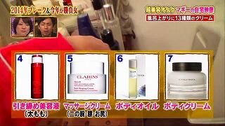 s-maggy choice oilcream6
