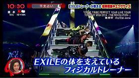 s-teruyuki yoshida exile exercise4