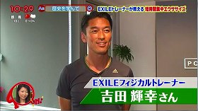 s-teruyuki yoshida exile exercise1